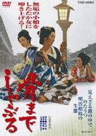 Hone made Shaburu (DVD) (Japan Version)