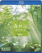 森林浴サラウンド ブルーレイ・エディション[映像遺産・ジャパントリビュート] <映像遺産・ジャパントリビュート> 【Blu-rayDisc】