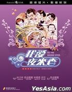 All The Wrong Spies (DVD) (Digitally Remastered) (Joy Sales Version) (Hong Kong Version)