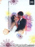 A Mobile Love Story (XDVD) (Vol. 2 Of 2) (End) (Taiwan Version)
