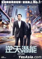 Limitless (2011) (DVD) (Hong Kong Version)