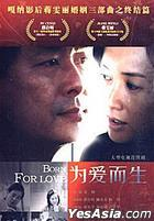 Born For Love (DVD) (End) (China Version)