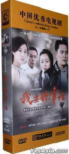 Wo Yao Ni Xing Fu (DVD) (End) (China Version)