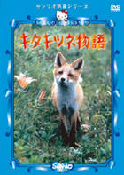 The Fox in The Quest of The Northern Sun (DVD) (Japan Version)