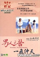 A Century Of Japanese Cinema - Tora-San, The Matchmaker (Hong Kong Version)