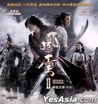 The Storm Warriors (VCD) (Hong Kong Version)