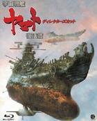 Space Battleship Yamato: Resurrection (Blu-ray) (Director's Cut) (Japan Version)