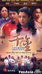 Precious (H-DVD) (End) (China Version)