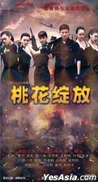Tao Hua Zhan Fang (H-DVD) (End) (China Version)