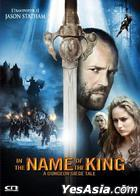 In The Name Of King (DVD) (Hong Kong Version)