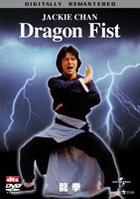 Dragon Fist (DVD) (Digitally Remastered Edition) (Japan Version)