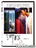 河豚 (2010) (DVD) (得利版) (台灣版)