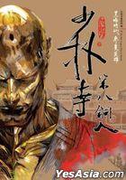 Shao Lin Si Di Ba Tong Ren( Xin Ban)