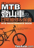 MTB Maintenance Book