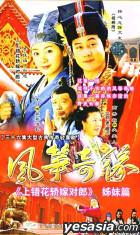 Feng Zheng Qi Yuan (Shang Cuo Hua Jiao Jia Dui Lang Zi Mei Pian) Vol.1-36 (China Version)