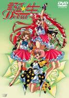 Tanjou - Debut (DVD) (Japan Version)