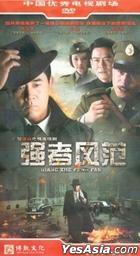 Qiang Zhe Feng Fan (H-DVD) (End) (China Version)