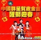 Zhong Guo Qun Xing He Sui Jin Qu Xing Shi Ying Chun (China Version)
