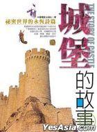 城堡的故事 - 祕密世界的永恆詩篇