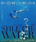 Still the Water (Blu-ray)(Japan Version)