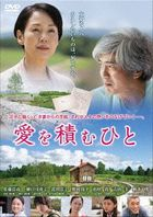 The Pearls of the Stone Man (DVD)(Japan Version)