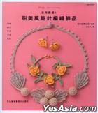 Tian Mei Gou Zhen Bian Zhi Shi Pin