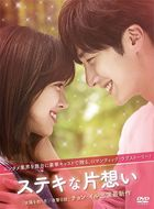 High-End Crush (DVD) (Japan Version)