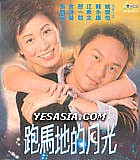 Perfect Match (VCD) (Hong Kong Version)