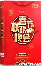 2020 CCTV Spring Festival Gala (DVD) (China Version)