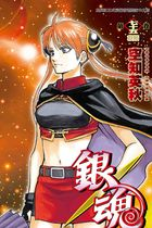Gintama (Vol.75)