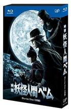 Movie Yokai Ningen Bem (Blu-ray) (Japan Version)