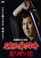 YABURE GASA TOSHU AKUNIN GARI 24 (Japan Version)