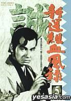 Shinsengumikeppuuroku05