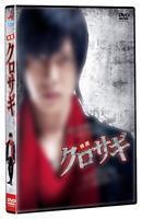 Kurosagi The Movie (DVD) (Standard Edition) (Japan Version)