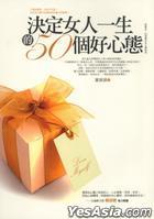 Jue Ding Nu Ren Yi Sheng De50 Ge Hao Xin Tai