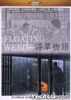 Floating Weeds (DVD) (Taiwan Version)