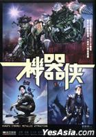 Kungfu Cyborg: Metallic Attraction (DVD) (Hong Kong Version)