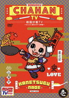 Sengoku Chahan TV -Nantonaku Rekishi ga Manaberu Eizo- 1 (DVD) (Japan Version)