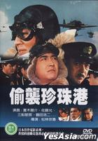 Attack Squadron (DVD) (Taiwan Version)