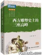 Xi Fang Diao Su Shi Shang De San Zuo Gao Feng (DVD) (China Version)