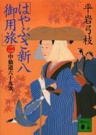 hayabusa shimpachi goyoutabi 2 nakasendou bunko
