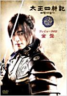 Taio Shijinki Preview DVD Kinban (Japan Version)