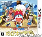 多啦A夢 大雄的寶島 (3DS) (日本版)