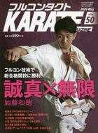 furukontakuto karate magajin 50 2020 5  50 2020 5  furukontakuto karate magajin 50 2020 5  50 2020 5  furukontakuto KARATE magajin 50 2020 5  50 2020 5  seishin kaika