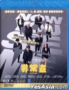 Now You See Me (2013) (Blu-ray) (Hong Kong Version)