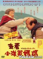 Pecoross' Mother And Her Days (DVD) (Taiwan Version)