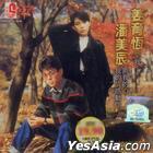 姜育恒 & 潘美辰 MTV Karaoke (VCD) (马来西亚版)
