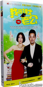 My Husband Dr. (2013) (H-DVD) (Ep. 1-34) (End) (China Version)