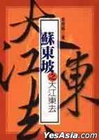 SU DONG PO ZHI DA JIANG DONG QU
