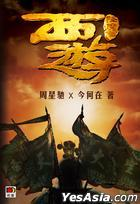 Journey to the West: Conquering the Demons Film Novel (Hong Kong Version)
